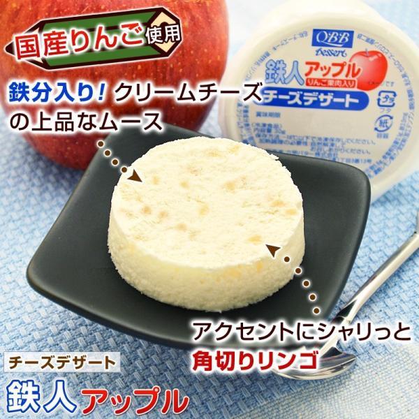 鉄人アップル チーズデザート りんご果肉入り QBB 5ヶ入を6パック 計30個|kamasho|05