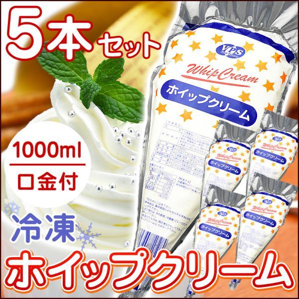 冷凍 ホイップクリーム 1000ml 1L 5本 まとめ買い VPS 冷凍ホイップ フローズンホイップ 業務用 スカーホイップ 同等品