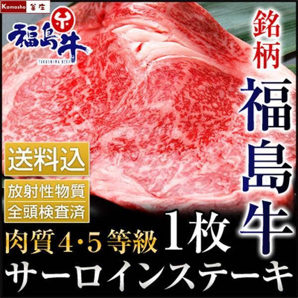 銘柄 福島牛 サーロイン ステーキ 肉 牛肉 4等級 から 5等級 1枚 あたり180g お歳暮 ギフト 肉 御歳暮 年末年始 お正月 クリスマス パーティー|kamasho