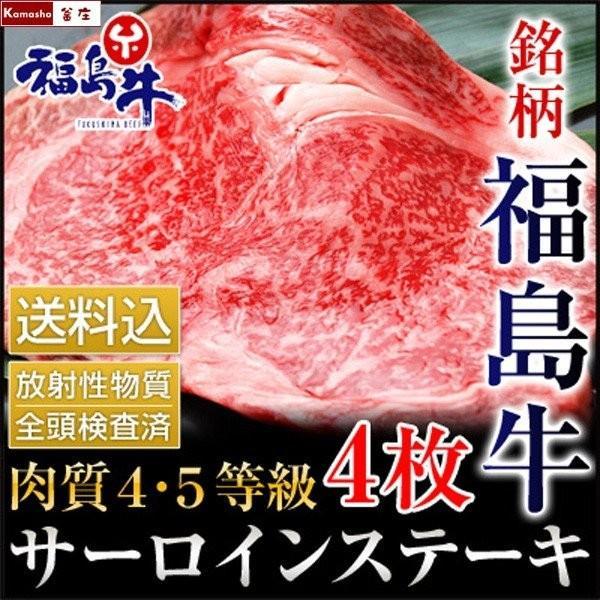 銘柄 福島牛 サーロイン ステーキ 肉 牛肉 4等級 から 5等級 1枚あたり180gを4枚|kamasho