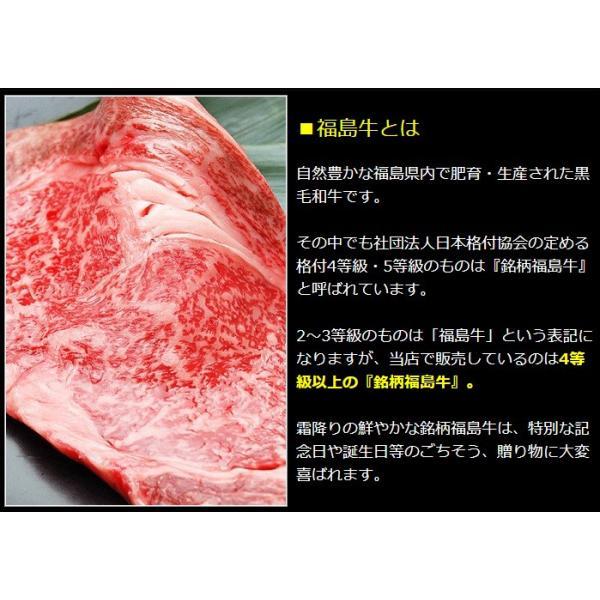 銘柄 福島牛 サーロイン ステーキ 肉 牛肉 4等級 から 5等級 1枚あたり180gを4枚|kamasho|02