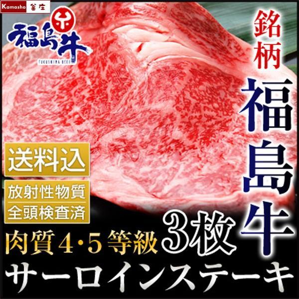 銘柄 福島牛 サーロイン ステーキ 肉 牛肉 4等級 から 5等級 1枚あたり180gを3枚|kamasho
