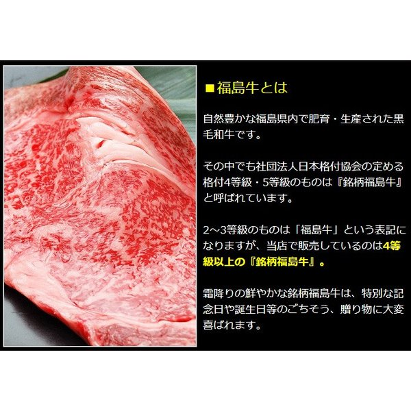 銘柄 福島牛 サーロイン ステーキ 肉 牛肉 4等級 から 5等級 1枚あたり180gを3枚|kamasho|02