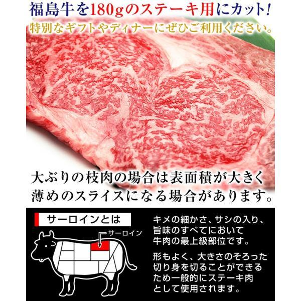 お歳暮 ギフト 高級 御歳暮 肉 銘柄 福島牛 サーロイン ステーキ 肉 牛肉 4等級 から 5等級 1枚あたり180gを3枚|kamasho|04
