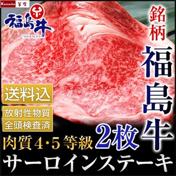 銘柄 福島牛 サーロイン ステーキ 肉 牛肉 4等級 から 5等級 1枚あたり180gを2枚|kamasho