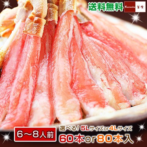 5Lサイズカニしゃぶ カニ 蟹 かにしゃぶ 蟹しゃぶ ポーション ズワイガニ しゃぶしゃぶ 特大カニしゃぶ 総重量500gを4パック、合計総重量2kg|kamasho