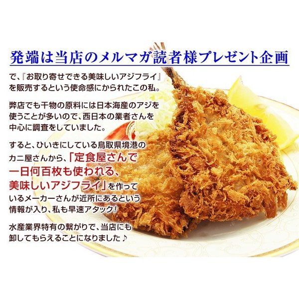 高鮮度 アジフライ 冷凍 あじフライ 海鮮フライ 揚げ物 4枚入|kamasho|03