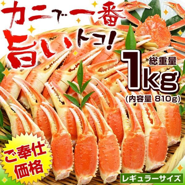ご奉仕品 ボイル ズワイガニ爪 リングカット 総重量1kg(内容量810g)26-30玉入 レギュラーサイズ ずわいがに ズワイ蟹 ずわい蟹 かに カニ 蟹 爪|kamasho