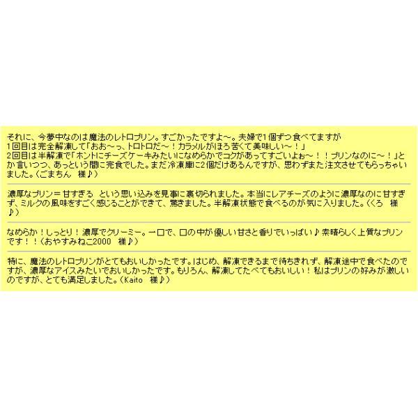 魔法のレトロプリン 6本入 ギフト BOX入り ホワイトデーのお返し ホワイトデー 子供 小学生 職場 プレゼント|kamasho|05