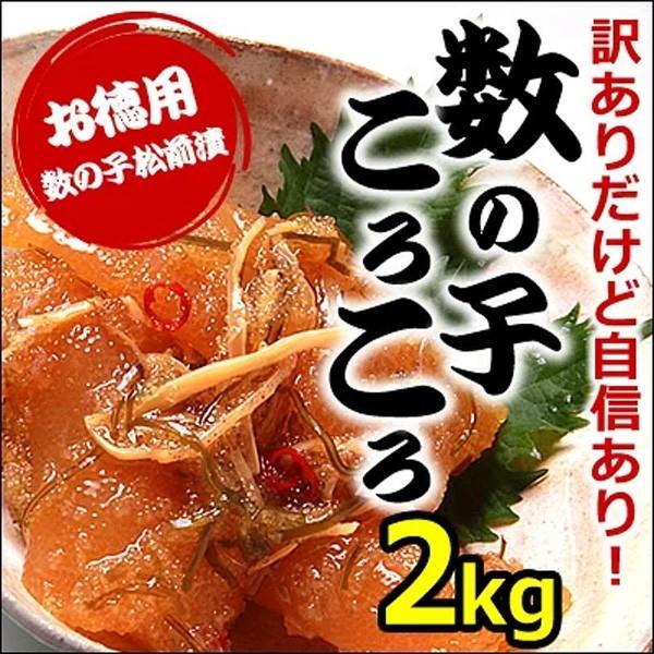 松前漬け 松前漬 訳あり食品 わけあり 数の子 数の子松前漬け 数の子松前漬 数の子コロコロ 数の子ころころ 竹田食品 2kg(500gを4個)|kamasho
