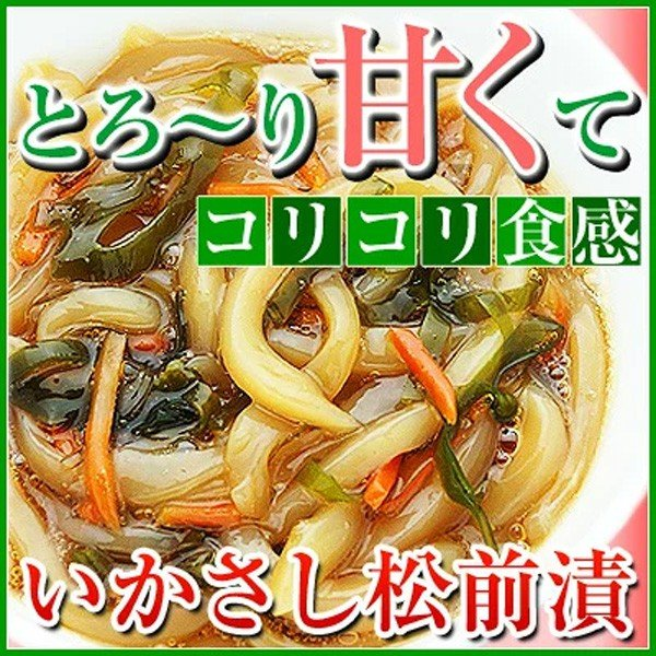 いかさし松前漬け 松前漬け 松前漬 竹田食品 イカ刺し 240g ご飯のお供 お取り寄せ|kamasho