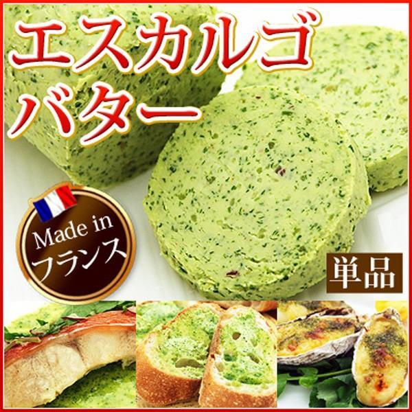 エスカルゴバター ガーリックバター 香草バター バター 250g 1本|kamasho
