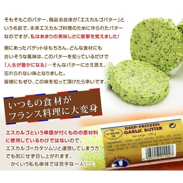 エスカルゴバター ガーリックバター 香草バター バター 250g 1本|kamasho|04