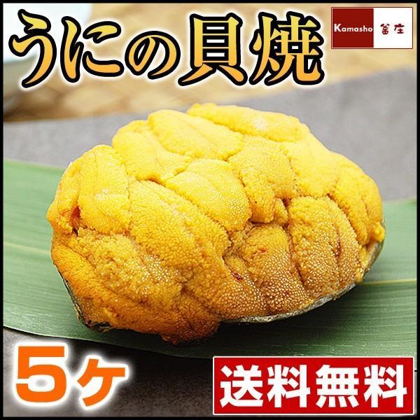 岩手県産 うにの貝焼き うに 国産 貝焼き 焼きウニ 貝焼 1個あたり80g 5ヶ kamasho
