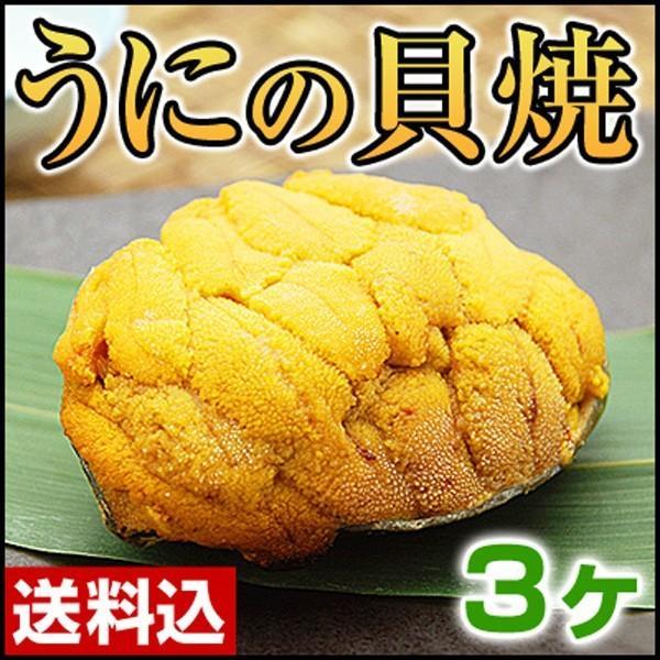 岩手県産 うにの貝焼き うに 国産 貝焼き 焼きウニ 貝焼 1個あたり80g 3ヶ kamasho