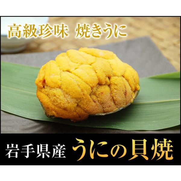 岩手県産 うにの貝焼き うに 国産 貝焼き 焼きウニ 貝焼 1個あたり80g 3ヶ kamasho 03