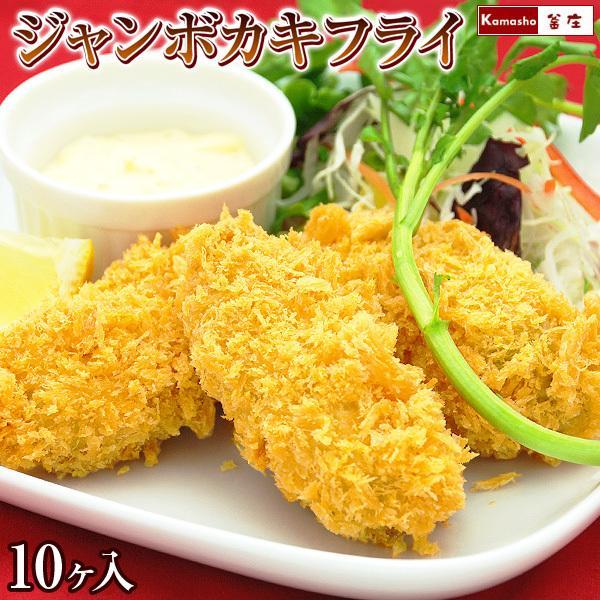 超特大牡蠣フライ カキフライ 冷凍 広島牡蠣フライ 広島県産 ジューシー牡蠣フライ 広島牡蠣 冷凍牡蠣フライ 冷凍食品 海鮮フライ 10個|kamasho