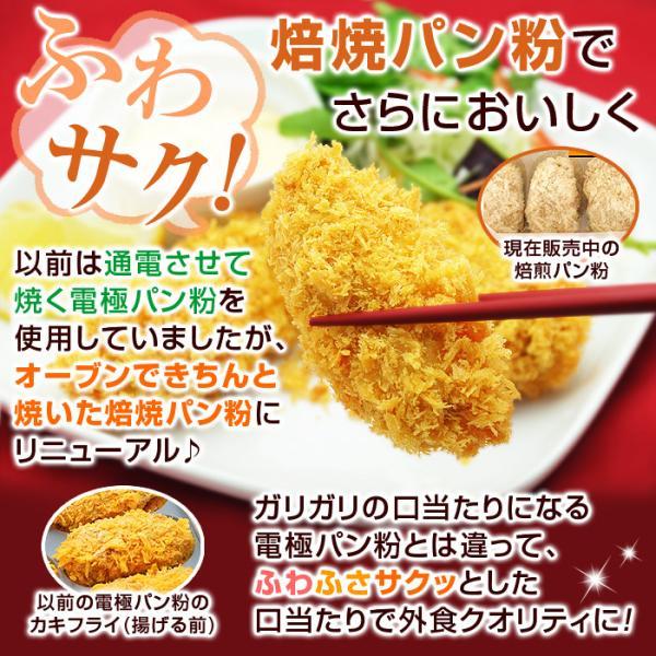 超特大牡蠣フライ カキフライ 冷凍 広島牡蠣フライ 広島県産 ジューシー牡蠣フライ 広島牡蠣 冷凍牡蠣フライ 冷凍食品 海鮮フライ 10個|kamasho|06