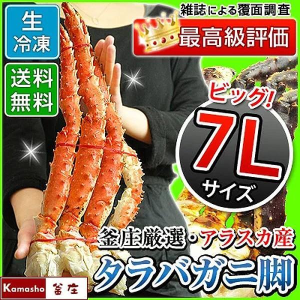 タラバガニ 特大 生 たらば蟹 たらばがに 生たらば 生タラバ 生タラバガニ 特大 アラスカ産 7Lサイズ 1肩分 氷膜含まずに1.2kg(解凍前) 半身 セクション|kamasho