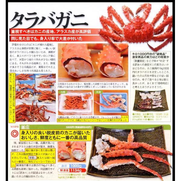 タラバガニ 特大 生 たらば蟹 たらばがに 生たらば 生タラバ 生タラバガニ 特大 アラスカ産 7Lサイズ 1肩分 氷膜含まずに1.2kg(解凍前) 半身 セクション|kamasho|11