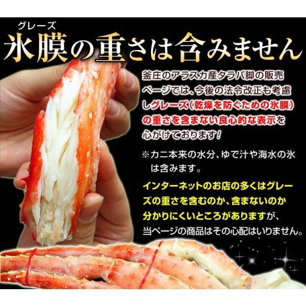 タラバガニ 特大 生 たらば蟹 たらばがに 生たらば 生タラバ 生タラバガニ 特大 アラスカ産 7Lサイズ 1肩分 氷膜含まずに1.2kg(解凍前) 半身 セクション|kamasho|16