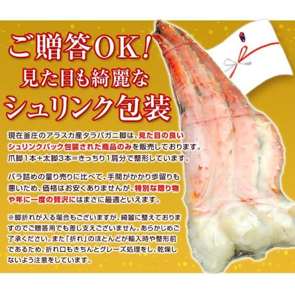 タラバガニ 特大 生 たらば蟹 たらばがに 生たらば 生タラバ 生タラバガニ 特大 アラスカ産 7Lサイズ 1肩分 氷膜含まずに1.2kg(解凍前) 半身 セクション|kamasho|20