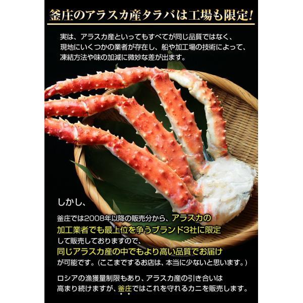 タラバガニ 特大 生 たらば蟹 たらばがに 生たらば 生タラバ 生タラバガニ 特大 アラスカ産 7Lサイズ 1肩分 氷膜含まずに1.2kg(解凍前) 半身 セクション|kamasho|08