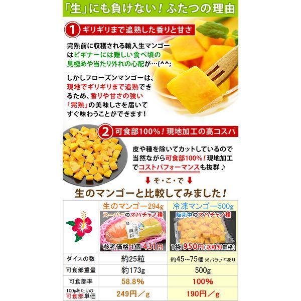 マンゴー 冷凍マンゴー 500g カット済み 完熟マンゴー 冷凍フルーツ|kamasho|04