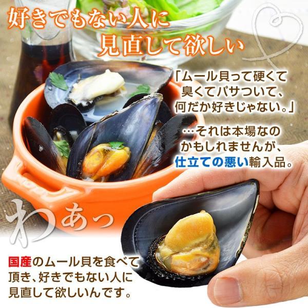 ムール貝 広島県産 国産 500g(15-25粒)を4パック まとめ買い|kamasho|04