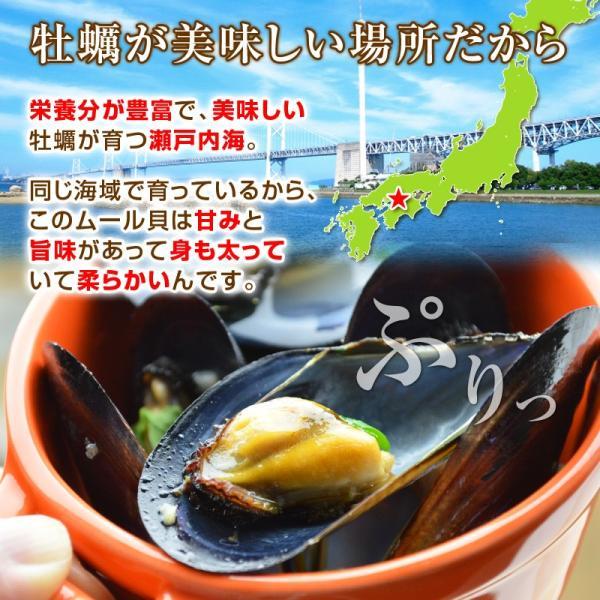 ムール貝 広島県産 国産 500g(15-25粒)を4パック まとめ買い|kamasho|05