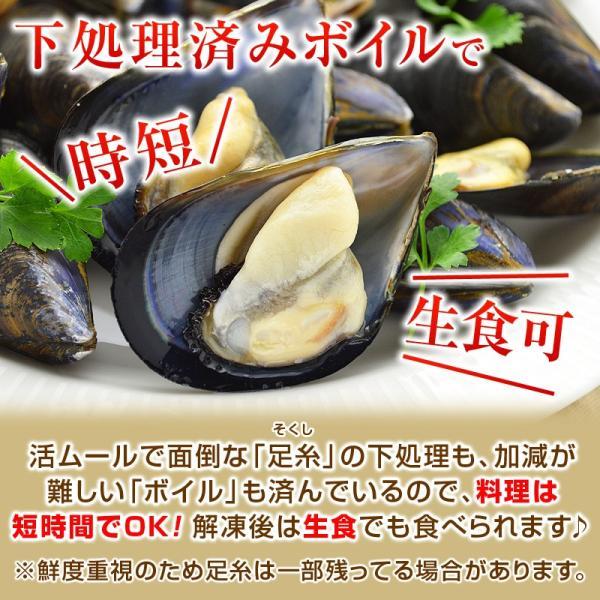 ムール貝 広島県産 国産 500g(15-25粒)を4パック まとめ買い|kamasho|07