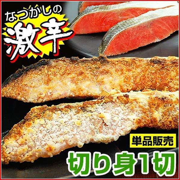 激辛 鮭 サケ 紅鮭 べにさけ 切り身 1切 70g パック 単品販売 大辛 しょっぱい 塩引き鮭 冷凍|kamasho