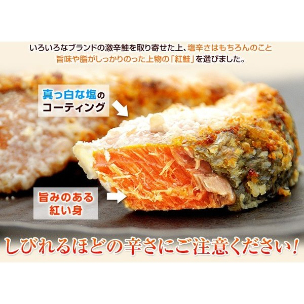激辛 鮭 サケ 紅鮭 べにさけ 切り身 1切 70g パック 単品販売 大辛 しょっぱい 塩引き鮭 冷凍|kamasho|04