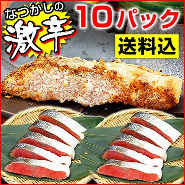 激辛 鮭 サケ 紅鮭 べにさけ 切り身 10パックセット 大辛 しょっぱい 塩引き鮭 冷凍|kamasho