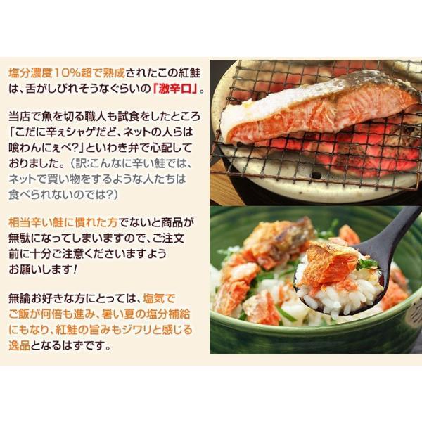 激辛 鮭 サケ 紅鮭 べにさけ 切り身 10パックセット 大辛 しょっぱい 塩引き鮭 冷凍|kamasho|05