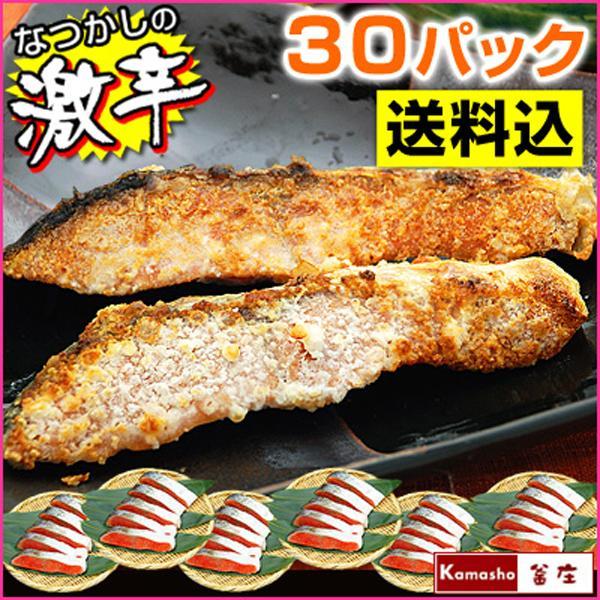 超塩分とりすぎセット 激辛 鮭 サケ 紅鮭 切り身 30パック 大辛 しょっぱい 冷凍 【尾に近い部分も3から6切入ります】|kamasho