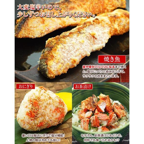 超塩分とりすぎセット 激辛 鮭 サケ 紅鮭 切り身 30パック 大辛 しょっぱい 冷凍 【尾に近い部分も3から6切入ります】|kamasho|06