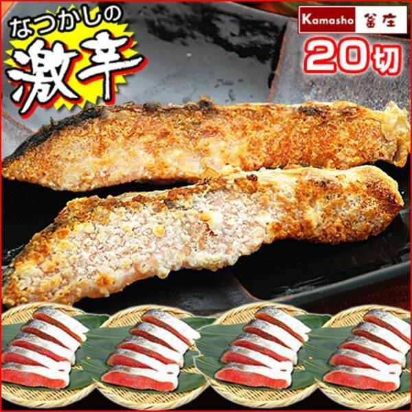 塩分とりすぎセット 激辛 鮭 サケ 紅鮭 切り身 20パック 大辛 しょっぱい【尾に近い部分も2から4切入ります】