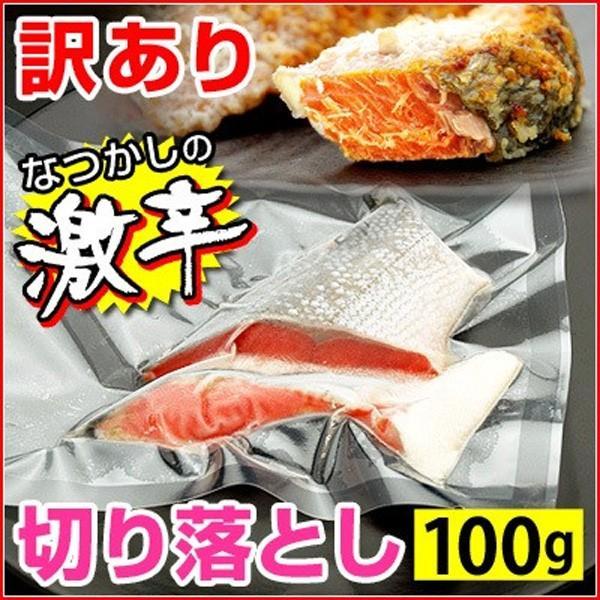 訳あり 激辛 鮭 サケ 紅鮭 べにさけ 切り身 カマや尻尾等の切り落とし 100g 大辛 しょっぱい 塩引き鮭 冷凍