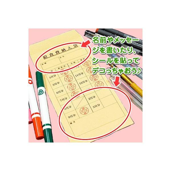 給食費納入袋風・小分け袋(封印シール付) kamasho 02