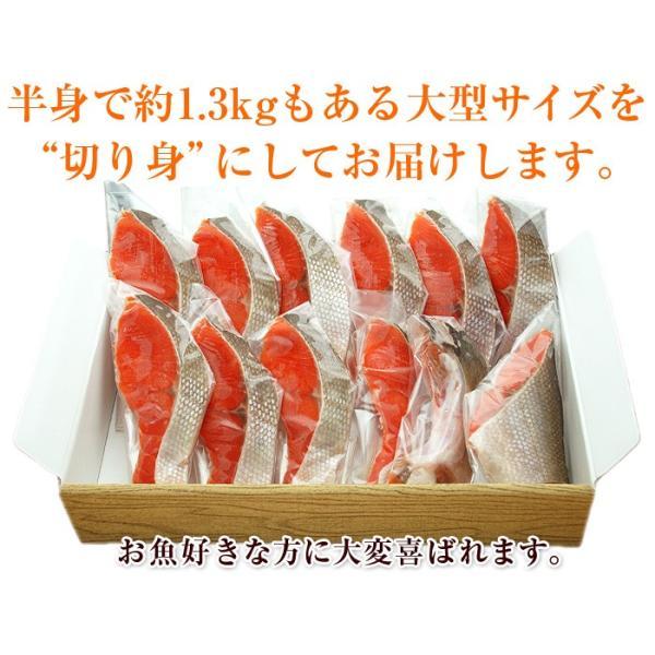 美味しい 北洋 紅鮭 切り身 半身 冷凍 約1.3kg前後 プレゼント ギフト|kamasho|03