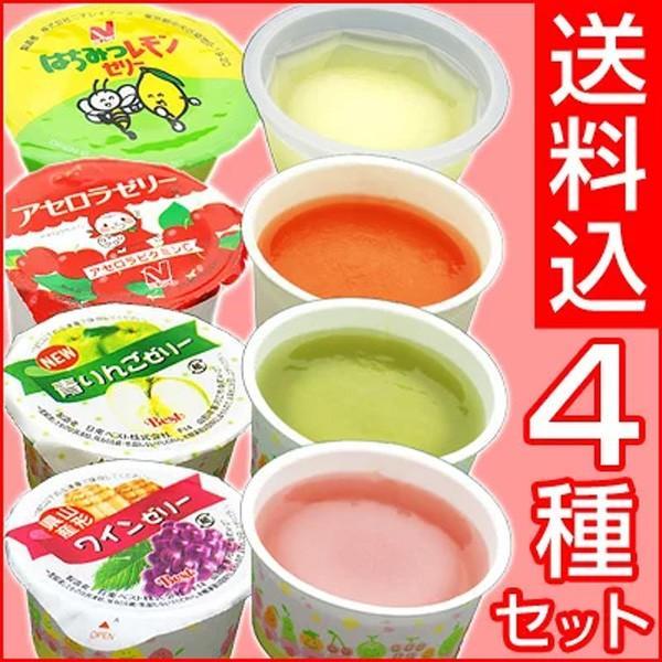 学校 給食 ゼリー 4種セット アセロラゼリー はちみつレモンゼリー ワインゼリー 青りんごゼリー 各5個 計20個|kamasho