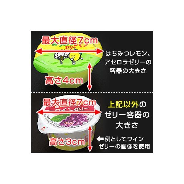 学校 給食 ゼリー 4種セット アセロラゼリー はちみつレモンゼリー ワインゼリー 青りんごゼリー 各5個 計20個|kamasho|03