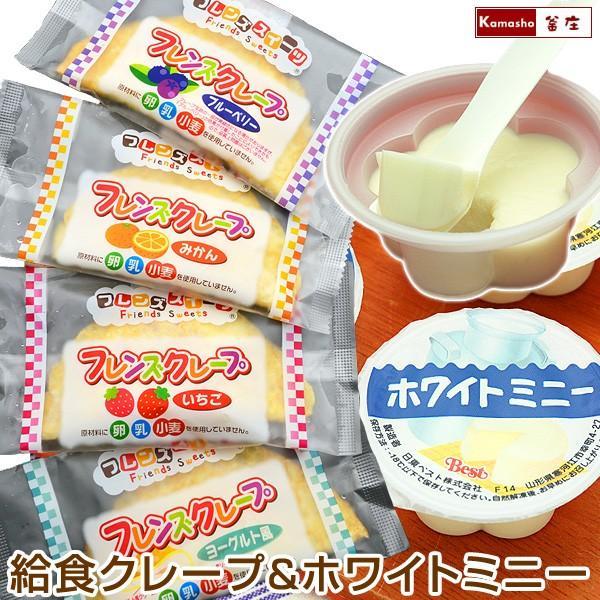 学校給食クレープアイス4種(ヨーグルト風、いちご、みかん、ブルーベリーを各5枚・計20枚入 新パッケージ)&給食ホワイトミニー(5ヶ入×2パック 計10個)|kamasho