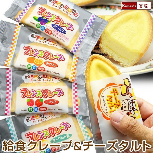 学校給食クレープアイス4種(ヨーグルト風 いちご みかん ブルーベリー 各5枚・計20枚入)& 給食 チーズタルト (6ヶ入×2パック・計12ヶ)