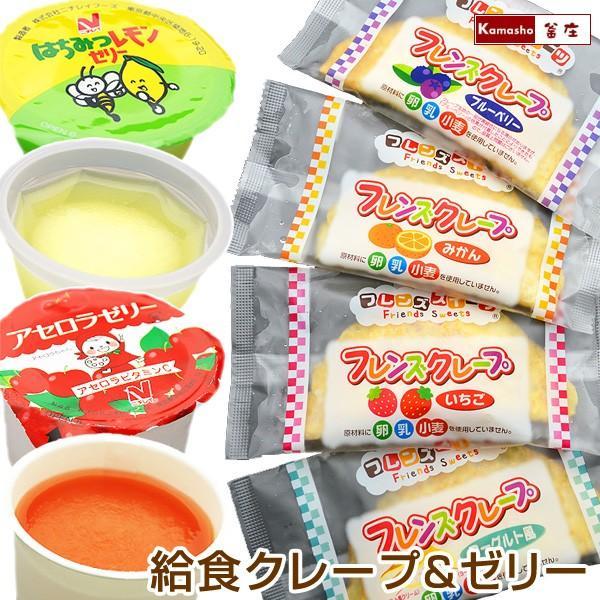 給食クレープアイス4種(チーズクリーム、いちご、みかん、ブルーベリーを各5枚)&給食ゼリー2種(アセロラゼリー、はちみつレモンゼリーを各5個)|kamasho