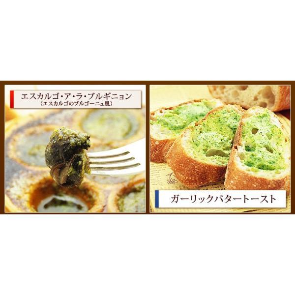 つぶ貝 と エスカルゴバター セット ツブカルゴ・ブルゴーニュ風セット|kamasho|14