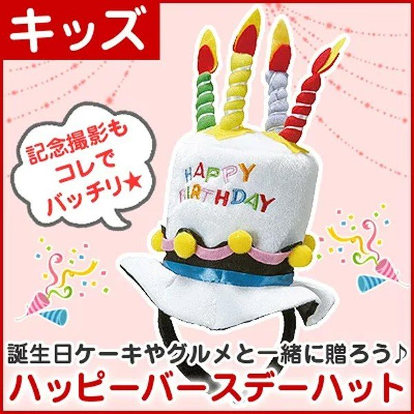 ハッピーバースデーハット (キッズ 子供用 約1歳半〜3歳向け) お誕生日会 パーティー帽子 パーティーグッズ|kamasho