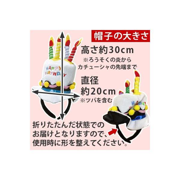 ハッピーバースデーハット (キッズ 子供用 約1歳半〜3歳向け) お誕生日会 パーティー帽子 パーティーグッズ|kamasho|02