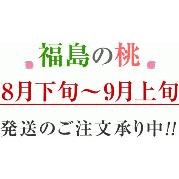 予約 桃 ギフト フルーツ 福島 桃 白桃系多種 特秀品 6〜7玉入 8月下旬発送分 1箱|kamasho|03
